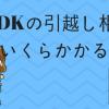 2LDKの引越し相場!