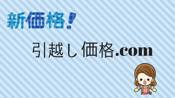 引越し価格.com