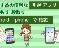 おすすめの便利な引越しアプリ。見積もりや段取りをandroidやiphoneで確認