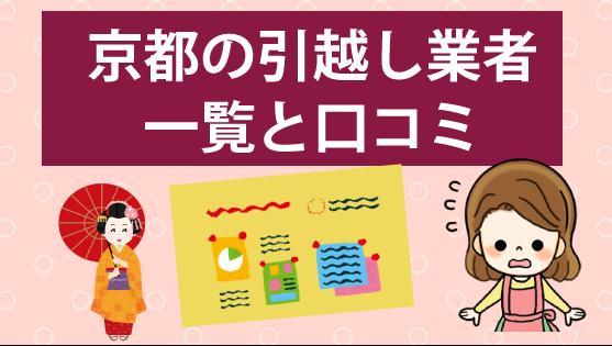 京都の引越し業者一覧と口コミ