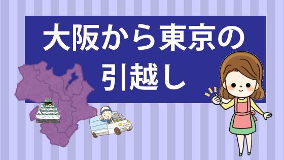 大阪から東京