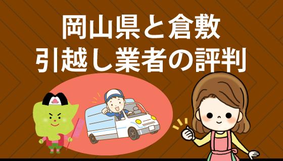 岡山県と倉敷の引越し業者の評判