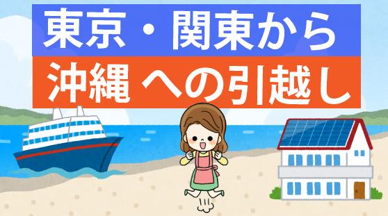 東京から沖縄引越し