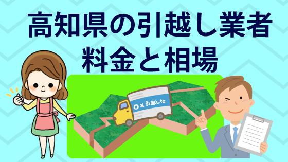 高知県の引越し業者の料金と相場