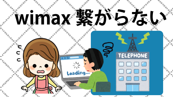 wimax繋がらない