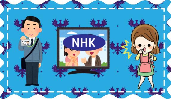 NHKの解約・契約手続き