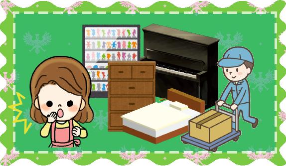 物件が新築の場合、家具の配置を行う前にやるべき事