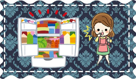 冷蔵庫を空にする