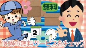 3 【チェック!】10個の無料サービス