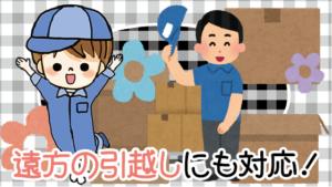 3 【問い合わせOK】ベスト引越サービスは遠方の引越しにも対応!