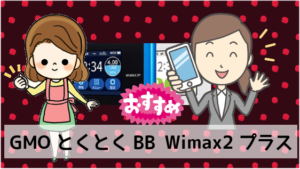 3 おすすめ①GMOとくとくBB Wimax2プラス
