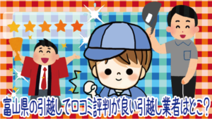 3 富山県の引越しで口コミ評判が良い引越し業者はどこ?