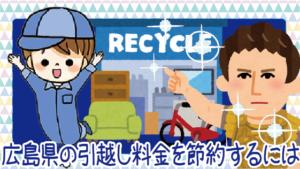 3 広島県の引越し料金を節約するにはどうしたら良い?