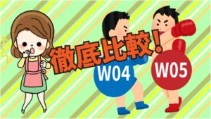 3 徹底比較!W05とW04の違い