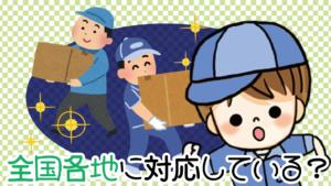 3 東京でも北海道でも愛知でも全国各地に対応している?