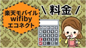 3 楽天モバイルwifibyエコネクトの料金