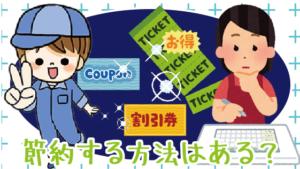3 石川県と金沢市の引越しを節約する方法はある?