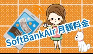 3 SoftBankAirの月額料金