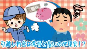 3.1 山梨県・甲府の引越し料金は意外と高いのが現実!?-20