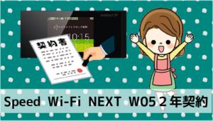 3.1 最新端末「Speed Wi-Fi NEXT W05」を2年契約できる