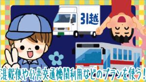 3.1 混載便や公共交通機関利用など引越し業者のプランを使って節約!
