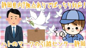 3.4 静岡県内7拠点ありでばっちり対応!ハトのマークの引越センター静岡