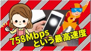 3.6 758Mbpsという最高速度