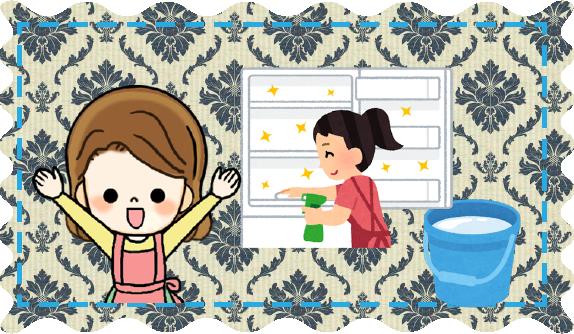 冷蔵庫の水抜き