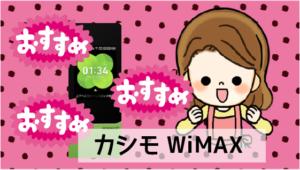 4 おすすめ②カシモWiMAX