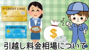 4 アリさんマーク引越社の札幌支店の引越し料金相場について