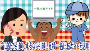 4 富山県で引越しするなら引越し見積一括比較サイトを活用しよう