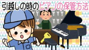4 引越しの時のピアノの保管方法