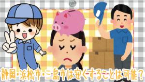 4 静岡・浜松市・三島市は安くすることは可能?