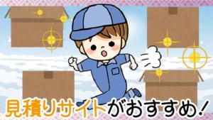 4 高知県の安い引越し業者を探すなら見積りサイトがおすすめ!
