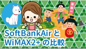 4 SoftBankAirとWiMAX2+の比較