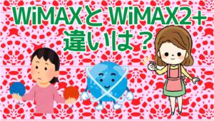 4 WiMAXとWiMAX2+の違いは?