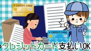 4.1 クレジットカード支払いOK