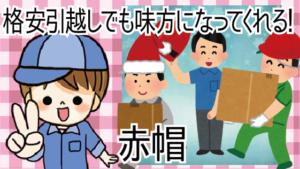 4.1 徳島県の格安引越しでも味方になってくれる!赤帽(徳島県)