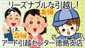 4.3 リーズナブルな徳島県の引越し!アート引越センター徳島支店