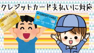 4.4 クレジットカード支払いに対応している