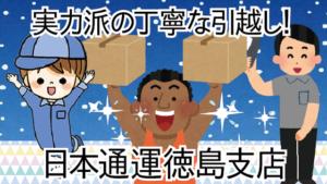 4.4 実力派の丁寧な引越し!日本通運徳島支店