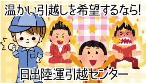 4.6 徳島県で温かい引越しを希望するなら!日出陸運引越センター