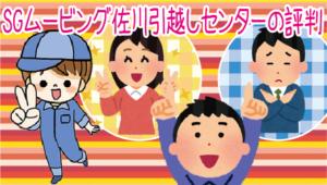 5 【口コミ】SGムービング佐川引越しセンターの評判
