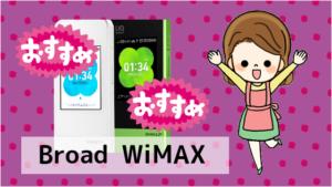 5 おすすめ③Broad WiMAX