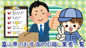 5 富山県のおすすめ引越し業者一覧