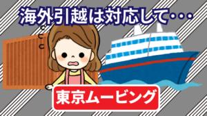 5 東京ムービングは海外引越しにも対応している?