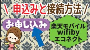 5 楽天モバイルwifibyエコネクトの申込みと接続方法