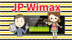 5.1 JP Wimaxについて