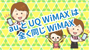 5.1 auとUQ WiMAXは全く同じWiMAX