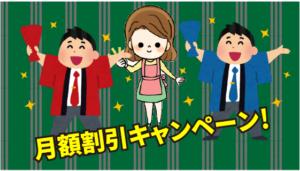 5.3 月額割引キャンペーン!So-net WiMAX